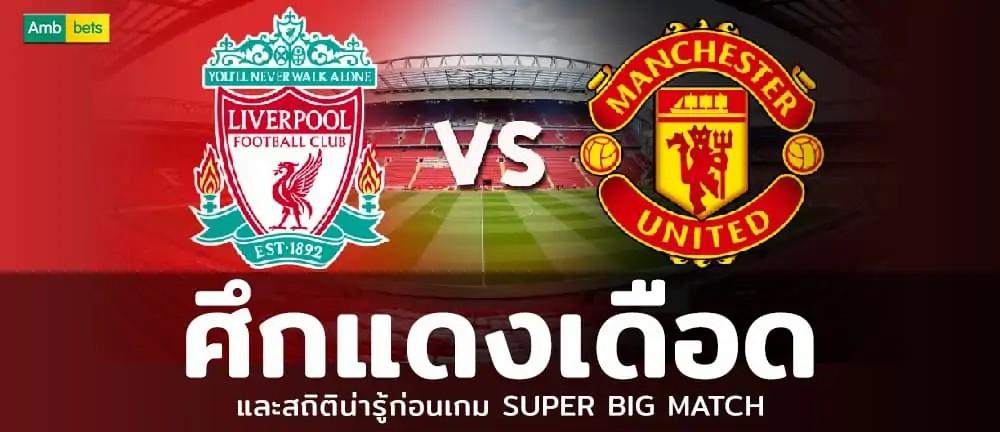 AMB-cover-big-match